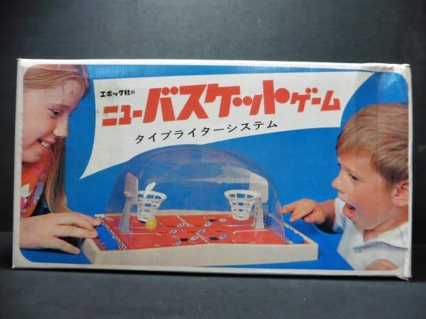 エポック社 ニューバスケットゲーム / 昭和 レトロ