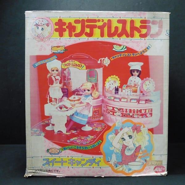ポピー 当時 キャンディ レストラン / いがらしゆみこ
