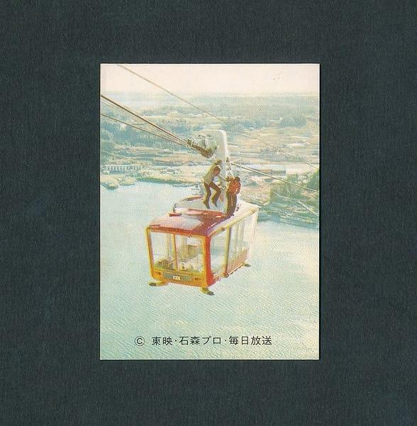 カルビー 旧 仮面ライダー カード 537 SR21