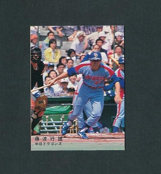 カルビー プロ野球 カード 1978年 藤波行雄 中日