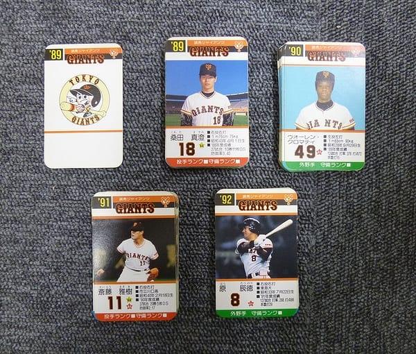 タカラ プロ野球 カード ゲーム 1989 90 91 92年 大洋