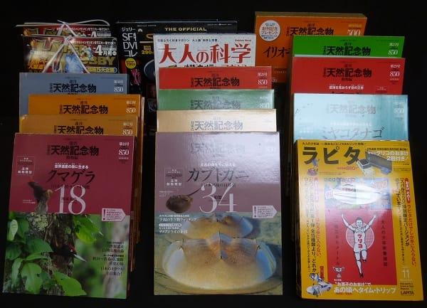 雑誌 日本の天然記念物 大人の科学 vol.3他