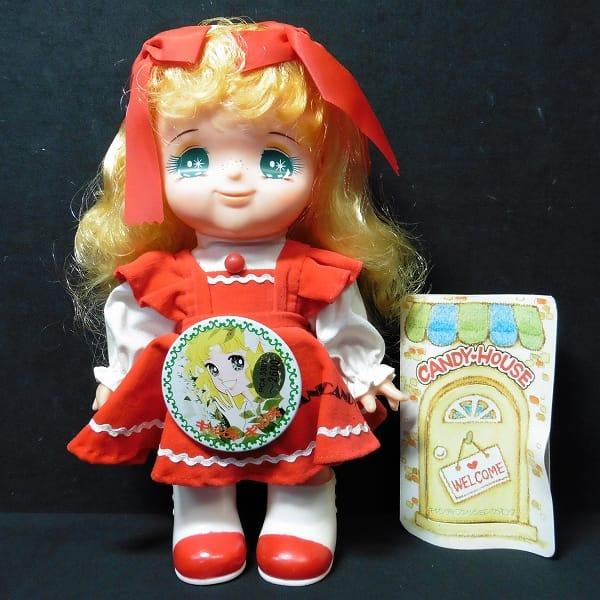 ポピー 当時 いたずらキャンディ / 人形 キャンディキャンディ