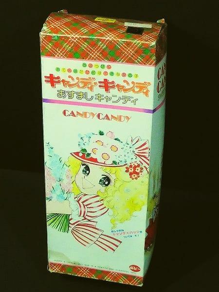 ポピー 当時 キャンディキャンディ ソフビ 着せ替え人形