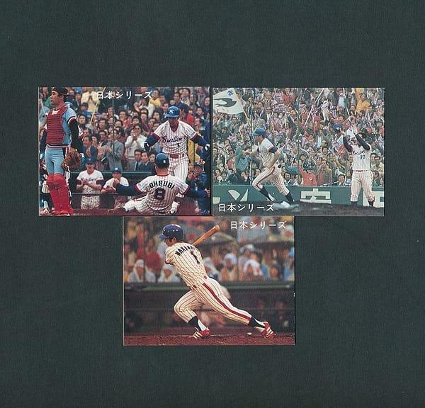 カルビー プロ野球 カード 78年 日本シリーズ 若松 大杉