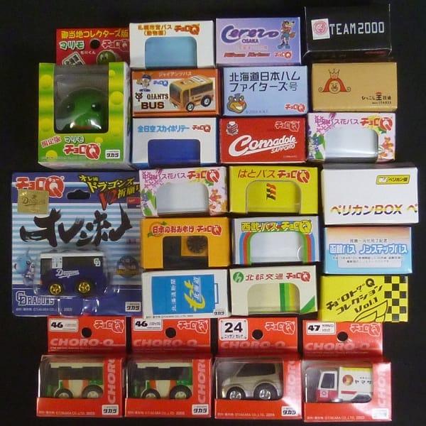 チョロQ色々 はとバス 北海道新聞 北都交通 函館バス他