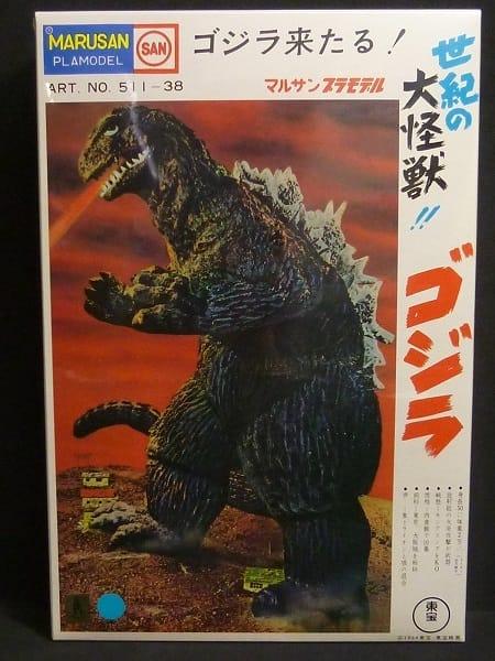 マルサン 世紀の大怪獣 ゴジラ プラモ 復刻版