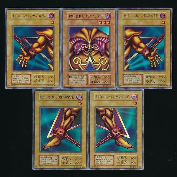 コナミ 遊戯王 DM 初期版 封印されしエクゾディア 5種類 ウルトラ