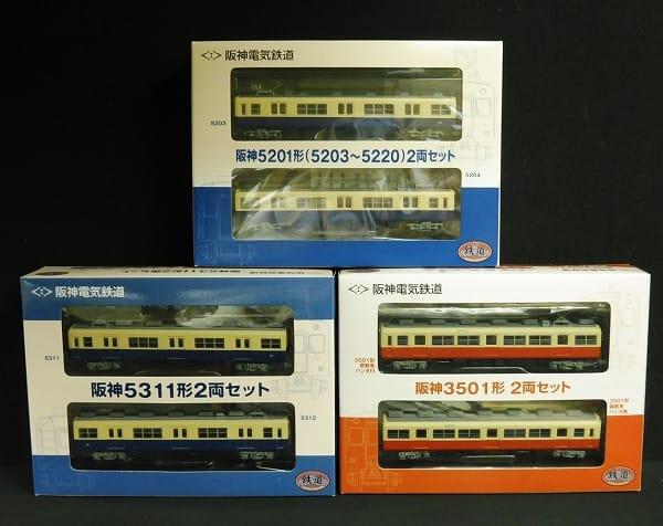 トミーテック 限定 鉄道コレクション 阪神電気鉄道 3種
