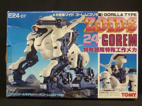 旧ゾイド 組済 E24-07 ゴーレム ゴリラ型 / ZOIDS