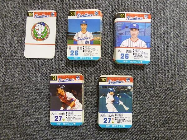 タカラ プロ野球カード ゲーム 89 90 91 92年 ヤクルト