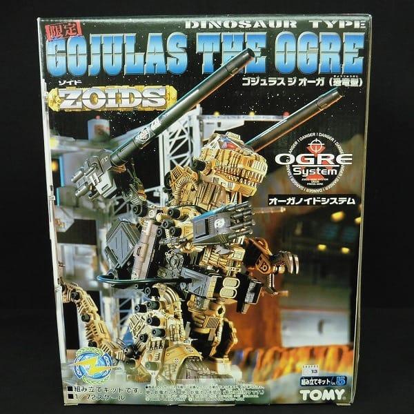 ZOIDS 限定版 1/72 ゴジュラス ジ オーガ/恐竜型