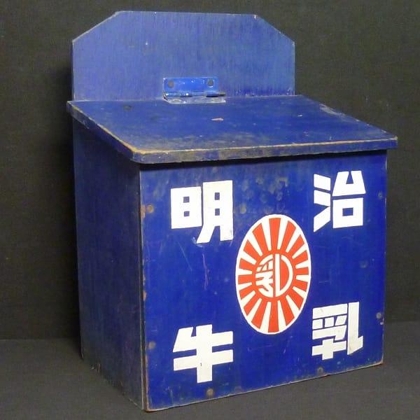 昭和レトロ 当時物 木製 牛乳ポスト 青