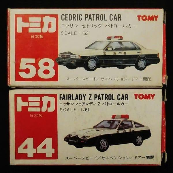 トミカ 赤箱 セドリック フェアレディZ パトカー 日本製