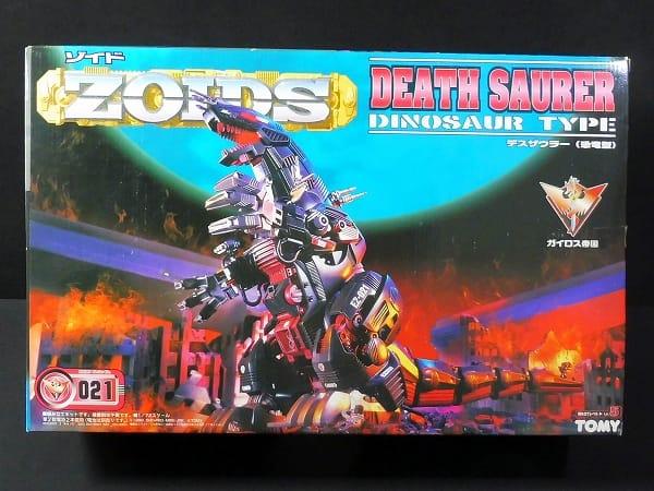 ZOIDS EZ-021 デスザウラー ( 恐竜型 ) / ゾイド