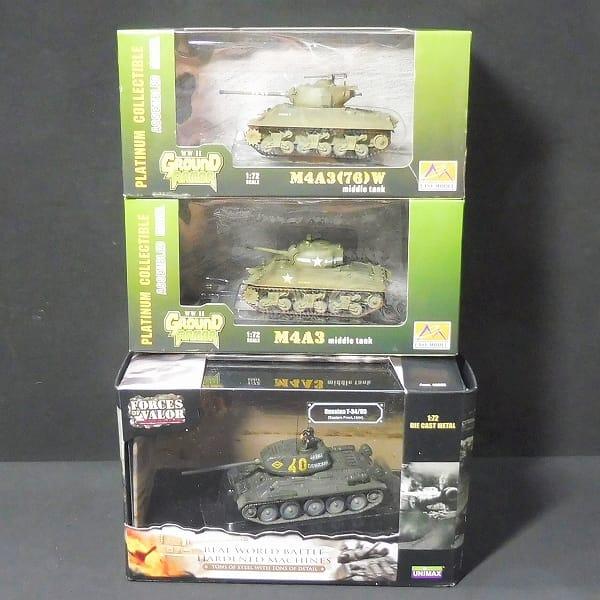 ユニマックス FORCE OF VALOR 1/72 ソ連 T-34/85 M4A3他