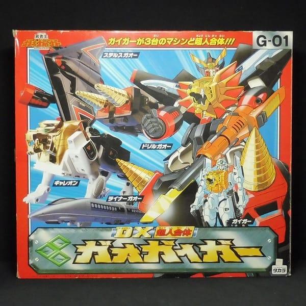 タカラ G-01 DX 超人合体 ガオガイガー / 勇者王