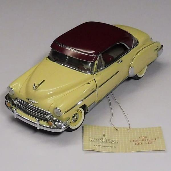 フランクリンミント 1/24 シボレー ベルエア 1950