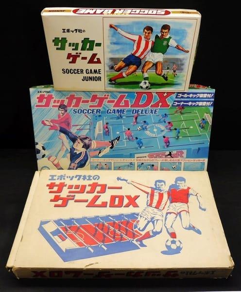 エポック社のサッカーゲーム DX 3種 当時物