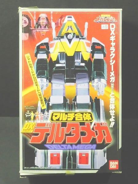 マルチ合体 DXデルタメガ / 電磁戦隊メガレンジャー