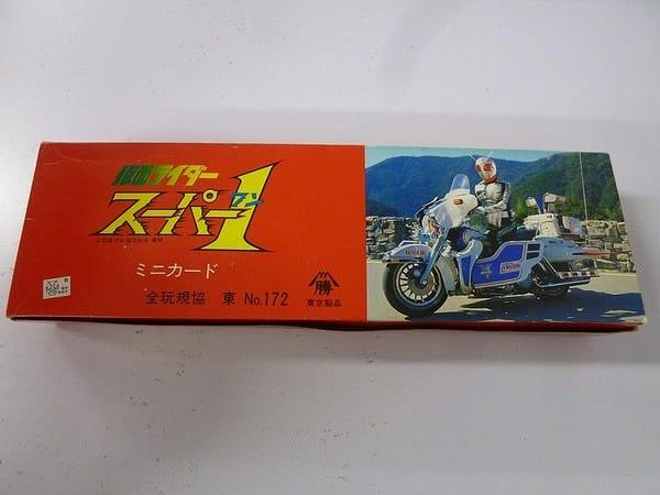山勝 仮面ライダー スーパー1 ミニ カード