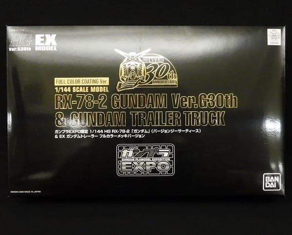 EXPO限定 HG G30th RX78-2 トレーラー フルカラーメッキ