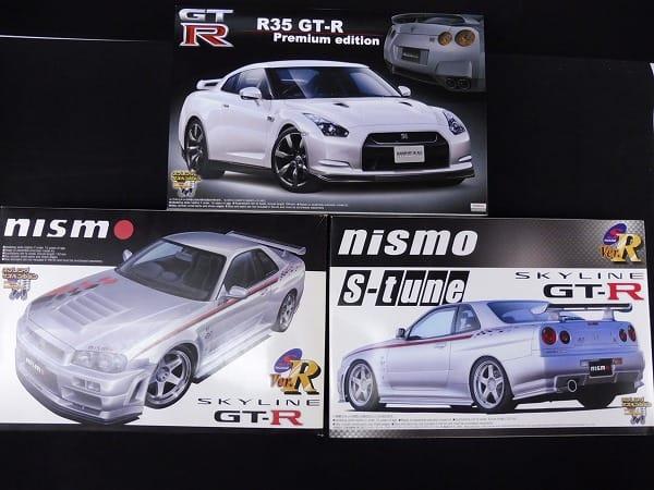 アオシマ 1/24 R35 SKYLINE GT-R R34 / NISMO