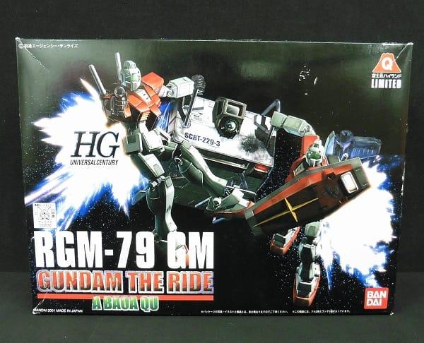 HG 1/144 ガンダム・ザ・ライド限定版ジム RGM-79