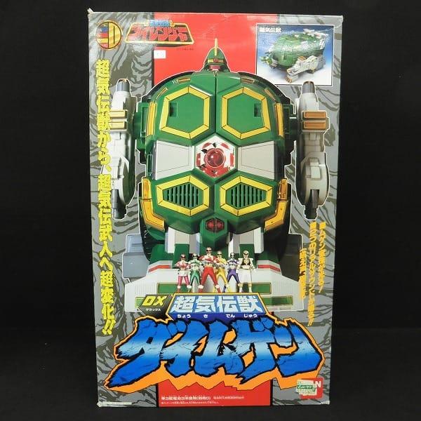 DX 超気伝獣 ダイムゲン / 五星戦隊 ダイレンジャー_1