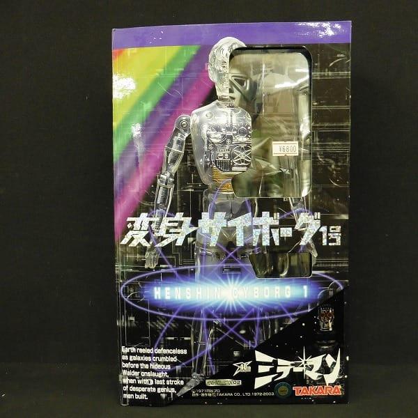 タカラ 復刻版変身サイボーグ1号 ミラーマン/フィギュア_1