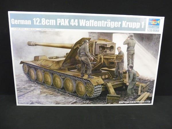 トランペッター 1/35 独 ヴァッフェントレーガー 12.8cm