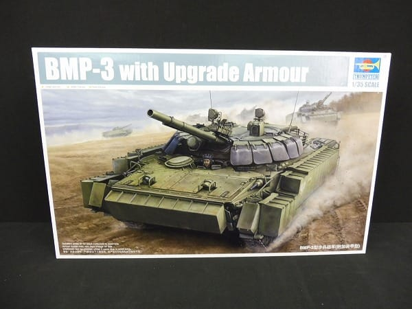 トランペッター 1/35 BMP-3 歩兵戦闘車 金属砲身付