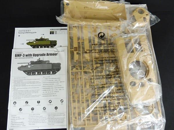 トランペッター 1/35 BMP-3 歩兵戦闘車 金属砲身付_2