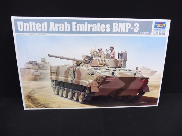 トランペッター 1/35 IFV BMP-3 アラブ首長国連邦仕様_1