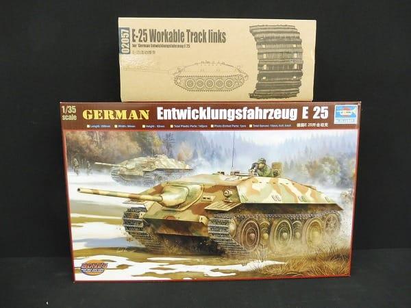 トランペッター 1/35 独 E-25 金属砲身 可動式履帯