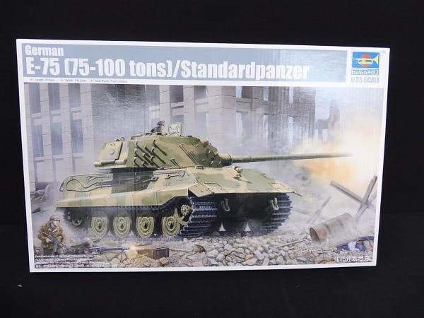 トランペッター 1/35 ドイツ 計画重戦車 E-75_1