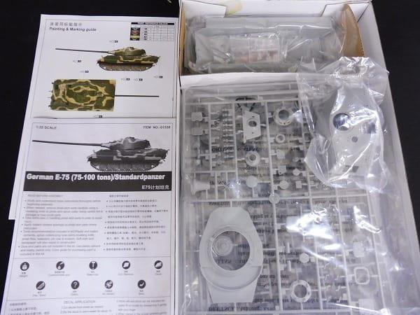 トランペッター 1/35 ドイツ 計画重戦車 E-75_2