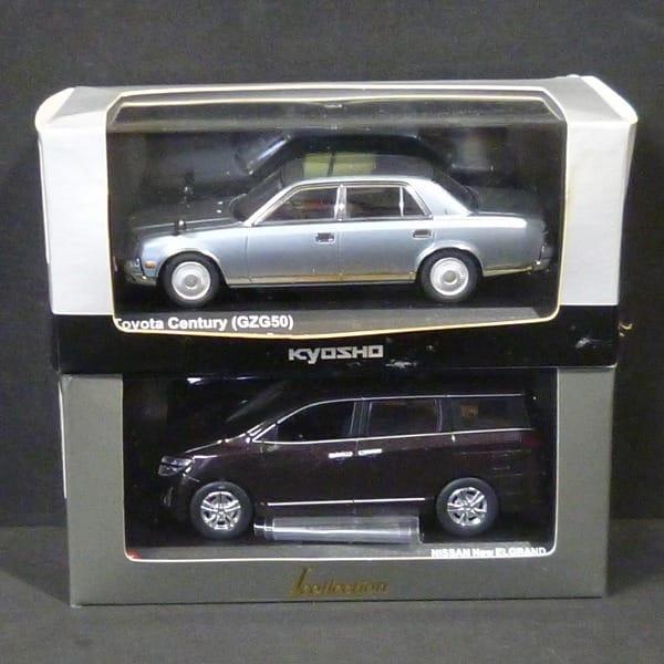京商 1/43 トヨタ センチュリー GZG50 ニッサン ELGRAND