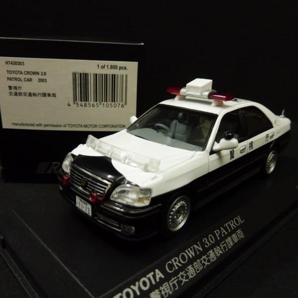 1/43 RAI'S トヨタ クラウン 2003警視庁交通執行課車両_3