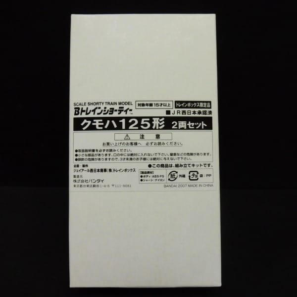 Bトレインショーティー 限定品 クモハ125形 2両セット_1