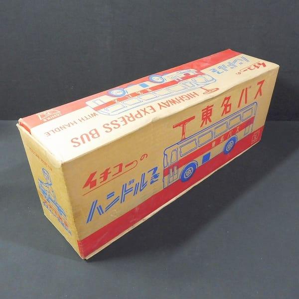 イチコー 当時 ブリキ ハンドル付 東名バス / 金属玩具