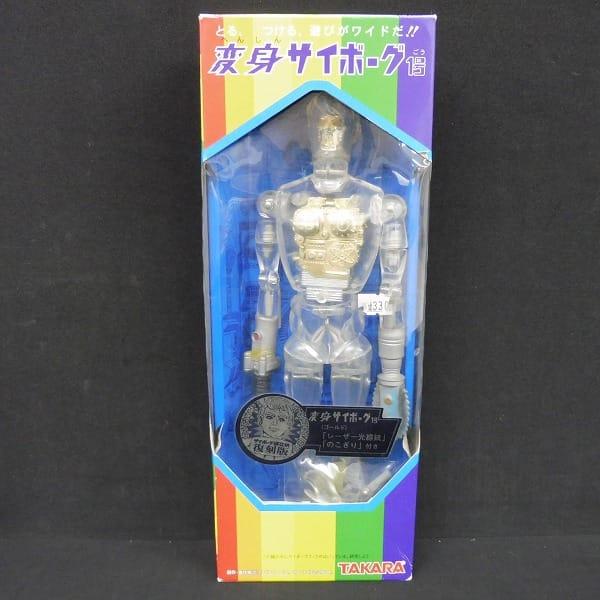 タカラ 復刻版 変身サイボーグ1号 ゴールド フィギュア_1