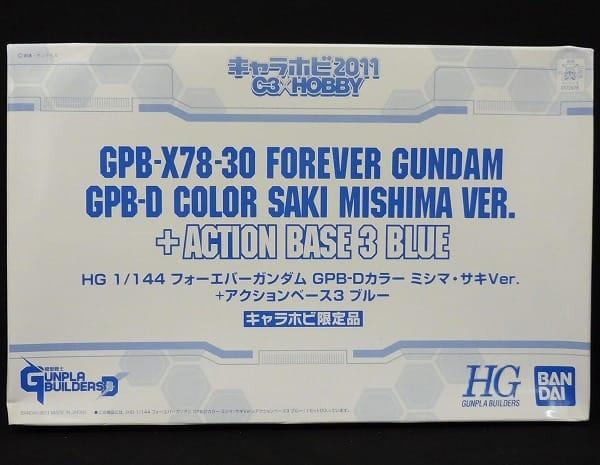 HG 限定 フォーエバーガンダム GPB-D ミシマ サキVer/C3