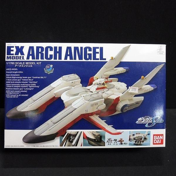 ガンプラ EX MODEL 1/1700 アークエンジェル