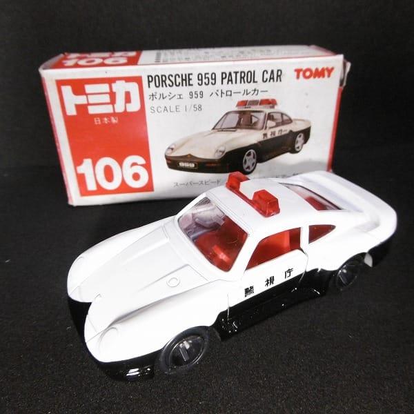 トミカ 赤箱 ポルシェ 959 パトロールカー 日本製