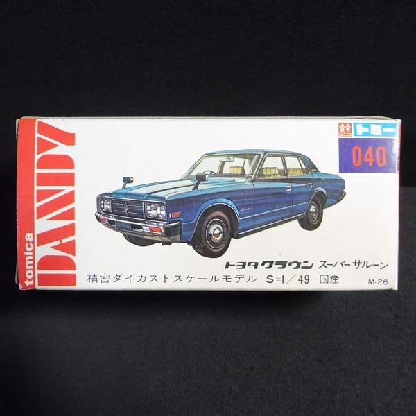 トミカ ダンディ 040 トヨタ クラウン スーパーサルーン
