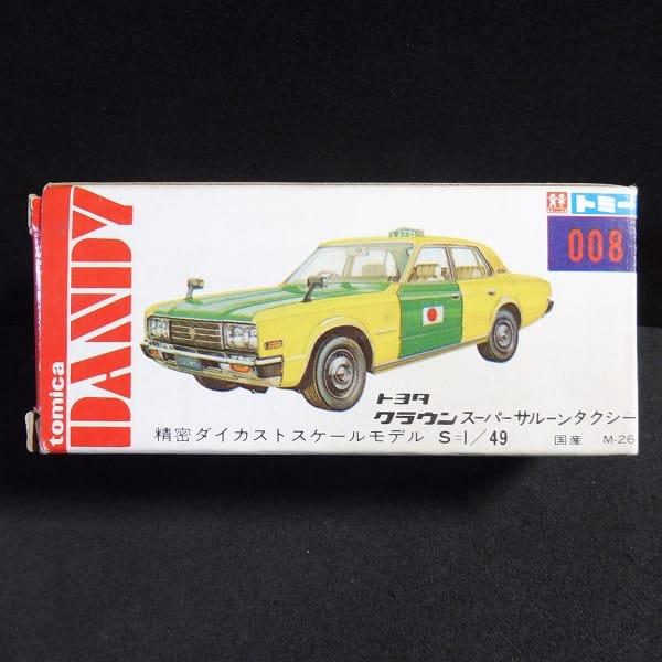トミカ ダンディ 008 クラウンスーパーサルーンタクシー