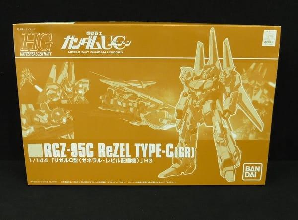 PB限定 HGUC 1/144 リゼルC型 ゼネラル・レビル配備機