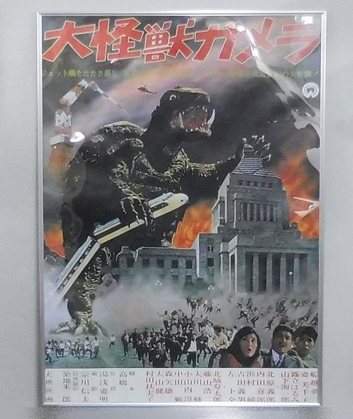 額装特大ポスター 大怪獣ガメラ 復刻版 / 大映 映画
