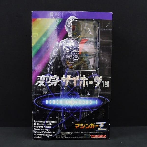 変身サイボーグ1号 マジンガーZ フィギュア 復刻版